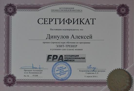 Сертификат тренера Видео фитнес блог Алексея Динулова тренера  Элит тренер fpa Алексей Динулов