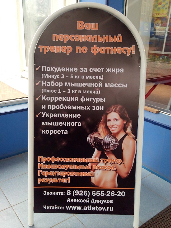 Рекламный штендер. Фитнес тренер