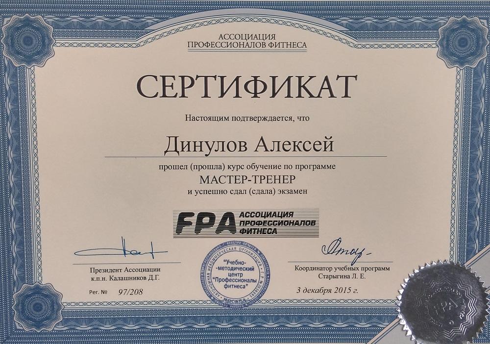 Мастер тренер FPA Алексей Динулов