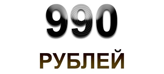 990 рублей